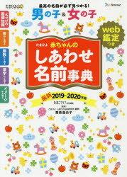 たまひよ赤ちゃんのしあわせ名前事典 2019〜2020年版