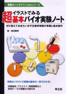 イラストでみる超基本バイオ実験ノート ぜひ覚えておきたい分子生物学実験の準備と基本操作