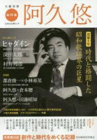 阿久悠 没後十年時代と格闘した昭和歌謡界の巨星 総特集