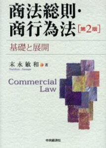 商法総則・商行為法 基礎と展開