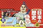 日本の歴史全202020年度特典つき