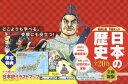 日本の歴史 集英社版学習まんが 全面新版 2020年度特典つき 20巻セット