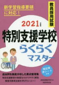 教員採用試験特別支援学校らくらくマスター 2021年度版
