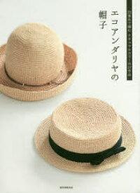 エコアンダリヤの帽子 23番糸で編むナチュラルカラーの37作品
