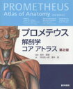 プロメテウス解剖学コアアトラス