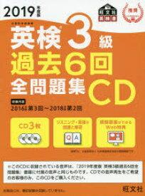 CD '19 英検3級過去6回全問題集
