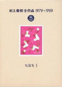 村上春樹全作品 1979〜1989 5