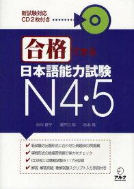 合格できる日本語能力試験N4・5