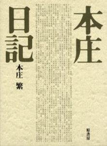 本庄日記 普及版