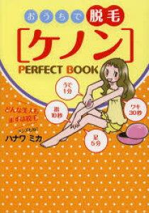 おうちで脱毛「ケノン」PERFECT BOOK
