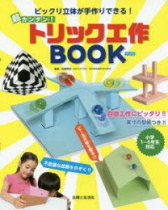 超カンタン!トリック工作BOOK ビックリ立体が手作りできる!
