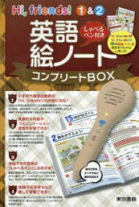 英語絵ノート コンプリートBOX