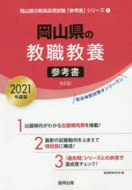 '21 岡山県の教職教養参考書