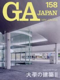 GA JAPAN 158(2019MAY-JUN)