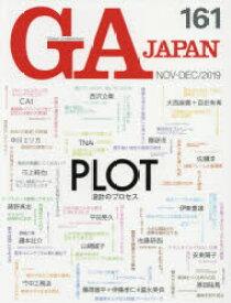 GA JAPAN 161(2019NOV-DEC)