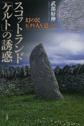 スコットランド「ケルト」の誘惑 幻の民ピクト人を追って