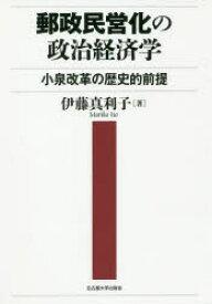 郵政民営化の政治経済学 小泉改革の歴史的前提