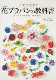 ナナアクヤの花(フラワー)プラバンの教科書 はじめてでもわかる徹底解説!