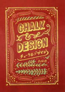 チョーク&デザイン チョークデザインの第一人者が教えるうつくしいレタリングとデコレーションのルール23