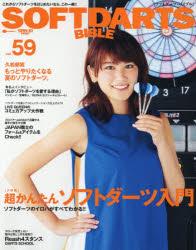 ソフトダーツ・バイブル vol.59