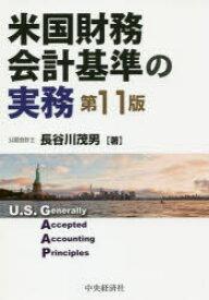 米国財務会計基準の実務
