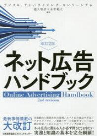 ネット広告ハンドブック