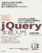 jQuery本格入門JavaScript開発・デザイン効率化の基礎からAjax・QUnitまで