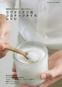コウケンテツ流ココナッツオイルレシピ 無理なく作れて、体にやさしい