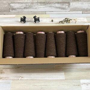 尾州の織糸 ウール糸8本セット ネップ入りチョコレートブラウン #600 太さ1/3.8 100g 織り糸 編み物 縫製 手縫い 素材 グラン オリジナル