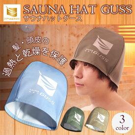 [SAUNA HAT GUSS] 日本製サウナハット/洗濯機や乾燥機で丸洗いOK、濡れてもサラサラな被り心地