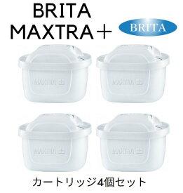 【残りわずか!早い者勝ち最大2000円OFFクーポン!】ブリタ カートリッジ マクストラ プラス 4個(簡易包装4個) BRITA MAXTRA 交換用フィルターカートリッジ
