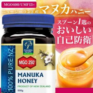 マヌカハニー MGO263+ 500g