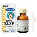 『動物用 ゲルネFローション 15mL×3個セット』 (動物用医薬品)佐藤製薬