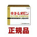 【第3類医薬品】 『キヨーレオピン 60ml×4本入 』【あす楽対応_関東】