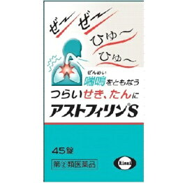 【第(2)類医薬品】 アストフィリンS 45錠【送料無料】 メール便・定形外郵便発送