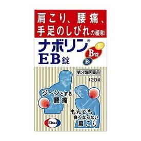 【第3類医薬品】『ナボリンEB錠 120錠』