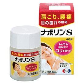 【第3類医薬品】『ナボリンS 40錠』