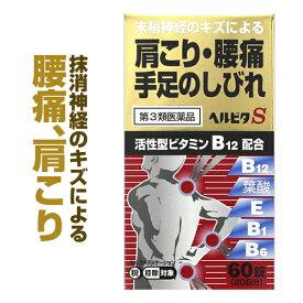 【第3類医薬品】『ヘルビタS 60錠』【税制対象商品】メコバラミン(活性型ビタミンB12)配合 【定形外郵便発送】 gs20