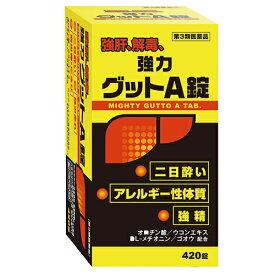 【肝臓薬プレゼント企画中】【第3類医薬品】『黄色と黒の 強力グットA錠 420錠 (おまけ付き)』酒酔い・二日酔い・悪酔い対策! グッドA錠 ヘパリーゼ を飲んでる方にも