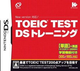 【中古】追跡可 送料無料 DS TOEIC(R)TEST DS トレーニング