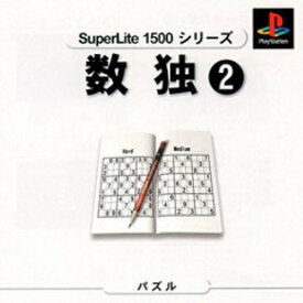 【中古】研磨済 追跡可 送料無料 PS SuperLite 1500 数独2