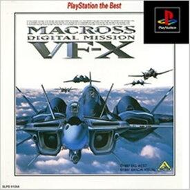 【中古】研磨済 追跡可 送料無料 PS マクロス デジタルミッションVF・X the Best