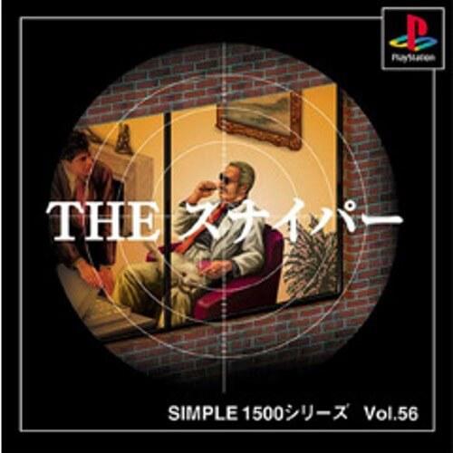 【中古】PS SIMPLE1500シリーズ Vol.56 THE スナイパー【ゆうメール送料無料】