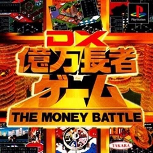 【中古】研磨済 追跡可 送料無料 PS DX億万長者ゲーム
