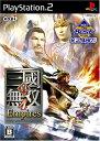 【中古】研磨済 追跡可 送料無料 PS2 真・三國無双4 Empires Best