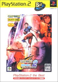 【中古】研磨済 追跡可 送料無料 PS2 CAPCOM vs. SNK2 MILLIONAIRE FIGHTING 2001 the Best