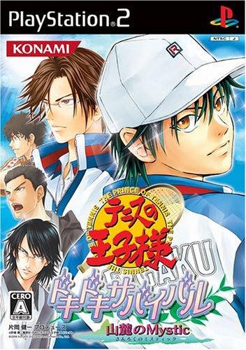 【中古】PS2 テニスの王子様ドキドキサバイバル 山麓のMystic【ゆうメール送料無料】