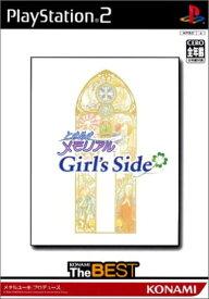 【中古】研磨済 追跡可 送料無料 PS2 ときめきメモリアル Girl's Side (コナミ ザ ベスト)