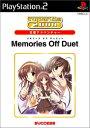 【中古】研磨済 追跡可 送料無料 PS2 SuperLite 2000シリーズ 恋愛アドベンチャー メモリーズオフ・デュエット