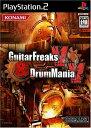 【中古】研磨済 追跡可 送料無料 PS2 ギターフリークスV&ドラムマニアV